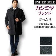 カシミヤウールコートハーフコートビジネスコート【CO】メンズアウター黒/ブラック/紺/グレービジカジ3シーズン