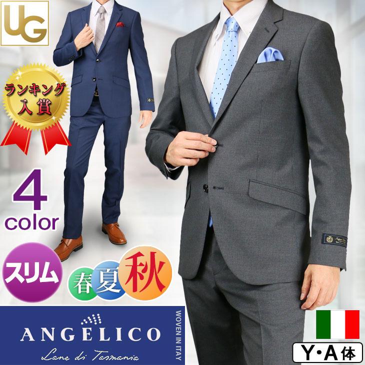 スーツ メンズ ビジネススーツ スリムスーツ イタリア製生地 ANGELICO アンジェリコ 85001 85002 85003 85004【春夏】【送料無料】【2018新作】