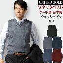 ニットベスト メンズ 日本製 ビジネス ベスト 洗える ウォッシャブル ウォームビズ ウール混 318651〈ゆうパケット〉…