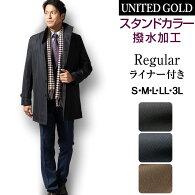 コートメンズライナー付きビジネスコートスタンドカラー黒ブラックネイビー濃紺ボンディングコート