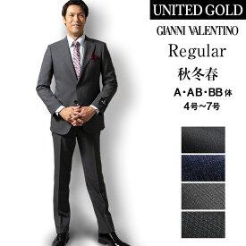 【A5】【A6】【AB4】【BB4】【サイズ限定】スーツ メンズ ビジネススーツ レギュラー ノータック ベーシックスーツ GIANNI VALENTINO ジャンニ・バレンチノ 84501 84502 84503 84504 送料無料