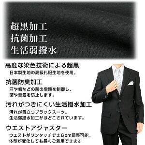 礼服メンズシングル男性オールシーズンブラックフォーマルフォーマルスーツブラックスーツ【FO】喪服【送料無料】【あす楽対応】