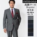 スーツ メンズ レギュラースーツ 秋冬 ビジネススーツ 高級スーツ 高級ウール ワンタックsuper100' Super Fine Wool 0…