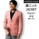 【送料無料】ジャケット メンズ サマージャケット 綿ニット コットン オレンジ イズミールコットン Izmir Cotton 涼し…