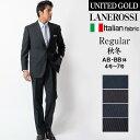 スーツ メンズ ビジネススーツ レギュラースーツ 秋冬 イタリア製生地 LANEROSSI ラネロッシ Marzotto マルゾット 055…