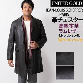 レザーコート メンズ チェスターコート ジャケット メンズ ラムレザー 高級ラム 羊革 JEAN-LOUIS SCHERRER PARIS ジャン・ルイ・シェレル ブラック 519053 送料無料