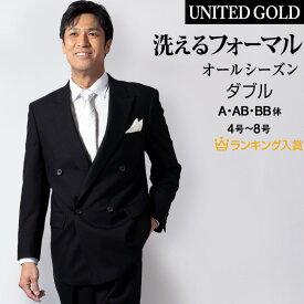 礼服 メンズ ダブルフォーマル 男性 オールシーズン ブラック フォーマル スーツ 結婚式 葬式 喪服 安い 8025 送料無料