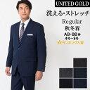 【ランキング1位】レギュラースーツ メンズ ビジネス 秋冬 メンズスーツ ビジネススーツ ウォッシャブルスーツ 上下洗…