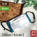 【送料無料】本革 マスクホルダー/キッチンペーパー等の簡易マスクに! 手作りマスク マスクをキャッチ 日本製 馬革 姫路レザー 柔らか シンプル
