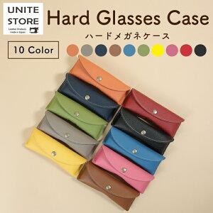 【メガネケース】 本革 ハード メガネをしっかり保護 軽い コンパクト シンプル サングラス リーディンググラス 老眼鏡 ギフト 日本製