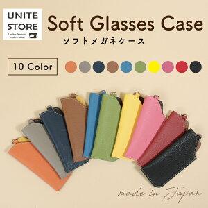【メガネケース】本革 ソフト スリム コンパクト 牛革 軽い カラフル かわいい サングラス リーディンググラス 老眼鏡 ギフト 日本製
