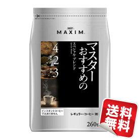 AGF MAXIM(マキシム)レギュラーコーヒーマスターおすすめのスペシャル・ブレンド260g 12袋セット