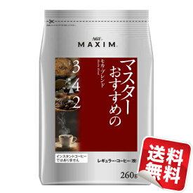 AGF MAXIM(マキシム)レギュラーコーヒーマスターおすすめのモカ・ブレンド260g 12袋セット