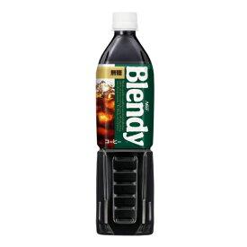 AGF ブレンディ(Blendy) ボトルコーヒー無糖 900ml 12本セット