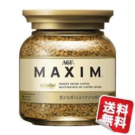 AGM MAXIM(マキシム)インスタントコーヒー80g 瓶 24個セット