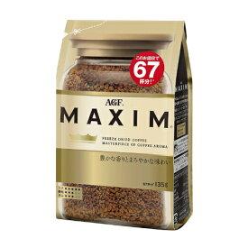 AGF MAXIM(マキシム)インスタントコーヒー 135g 袋 12袋セット