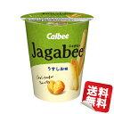 カルビー じゃがビー Jagabee うすしお味 40g 12個セット【送料無料】※北海道・沖縄・中継地域は別途送料がかかります