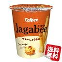 カルビー じゃがビー Jagabee バターしょう油味 40g 12個セット【送料無料】※北海道・沖縄・中継地域は別途送料がかかります