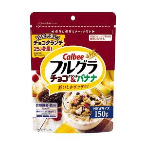 カルビー フルグラ チョコクランチ&バナナ 150g 10袋