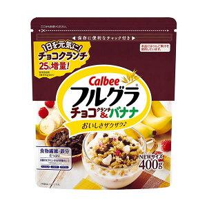 カルビー フルグラ チョコクランチ&バナナ 400g 8袋