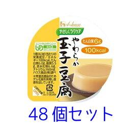 ハウス やさしくラクケア【区分3 舌でつぶせる】やわらか玉子豆腐 63g 48個セット