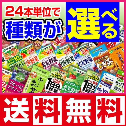 伊藤園21種類の中から4種類選べる!1ケース24本入り×4種類96本セット【送料無料】【RCP】
