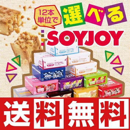 ★送料無料★大塚製薬 SOYJOY(ソイジョイ)12本単位で種類が選べる48本セット朝食や小腹満たしに最適!美味しくダイエット!