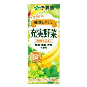伊藤園充実野菜 バナナミックス(野菜とバナナ)200ml 紙パック 24本入