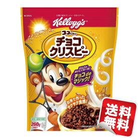 ケロッグココくんのチョコクリスピー260g 12袋セット【送料無料】※北海道・沖縄・中継地域は別途送料がかかります