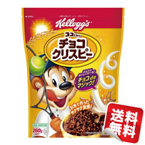 ケロッグココくんのチョコクリスピー260g 12袋セット