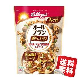 ケロッグオールブラン 香ばしナッツ 410g12袋セット【送料無料】※北海道・沖縄・中継地域は別途送料がかかります