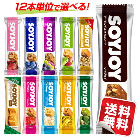 大塚製薬 SOYJOY(ソイジョイ)12本単位で種類が選べる48本セット 抹茶も選べる朝食や小腹満たしに最適!美味しくダイエット!