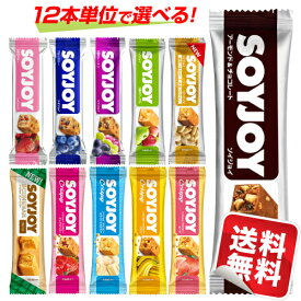 大塚製薬 SOYJOY(ソイジョイ)12本単位で種類が選べる48本セット朝食や小腹満たしに最適!美味しくダイエット!