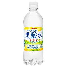 サンガリア伊賀の天然水 炭酸水 レモン 500ml24本セット