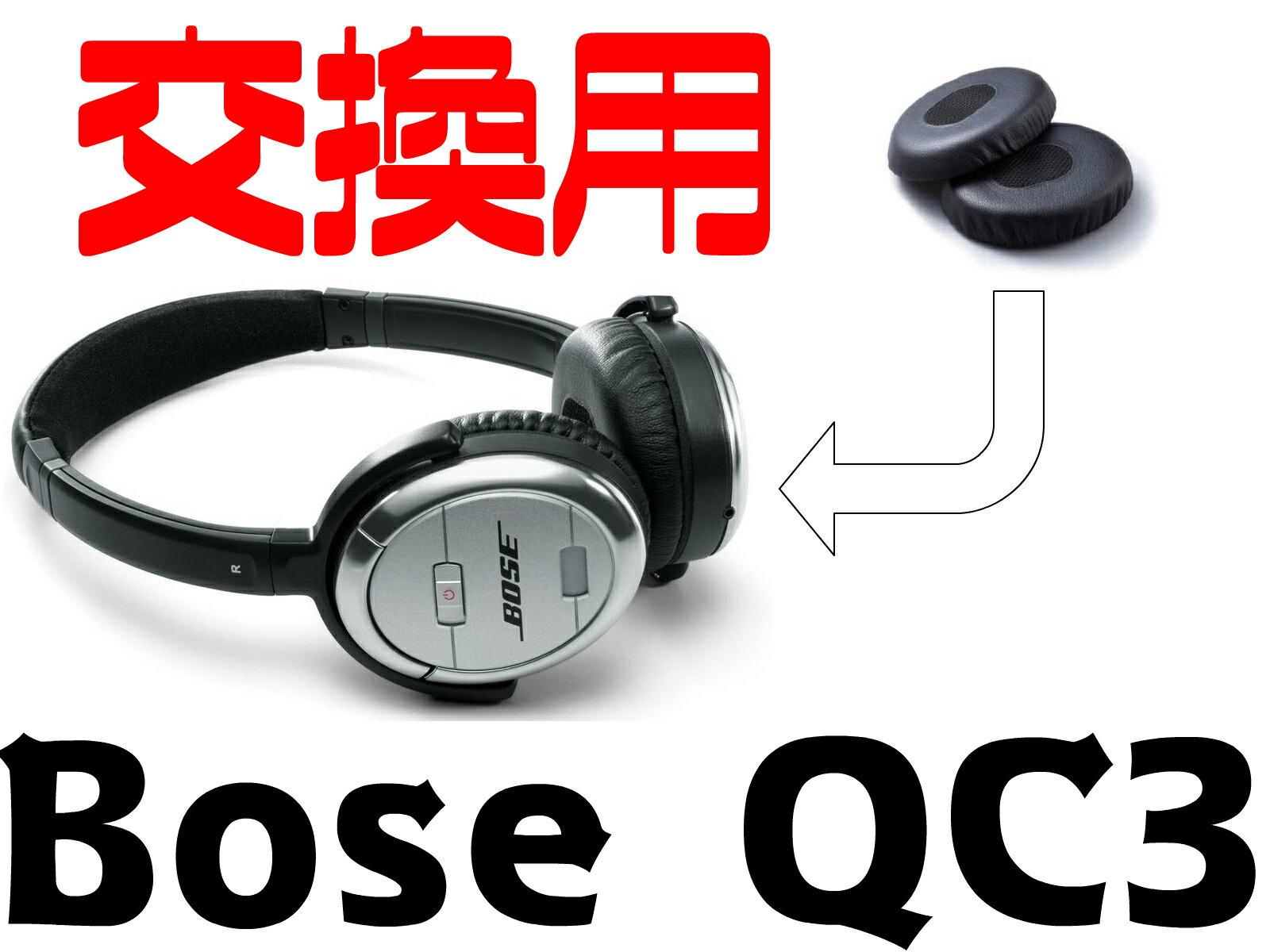 【送料無料】Bose QuietComfort 3 交換用 イヤーパッド ヘッドホンパッド イヤパッド QC3 qc3 イヤホン 2個 ヘッドフォン スペア オーディオ 耳あて クッション カバー スポンジ 劣化 パッド イヤ 掃除 耳当て 交換 U5421