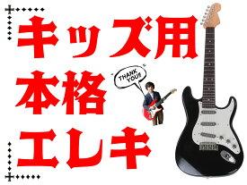 【送料無料】 キッズ用 本格 エレキギター おもちゃ レッド ストラップ カラビナ 保証書付属 豪華4点セット! 赤 黒