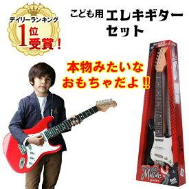 キッズ用 エレキギター おもちゃ レッド ブラック ストラップ 付き 赤 黒 【Univarc】