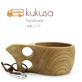 保証書付き ククサ 【送料無料】 kuksa 北欧 ハンドメイド 木製 コップ カップ カラビナ U5476