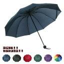 【送料無料】風に強い 傘 3つ折り 折りたたみ傘 10本骨 フック付き 紺 黒 赤 緑 紫 レインボー