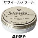 【並行輸入】 サフィールノワール Saphir Noir ワックス ミラーグロス 75ml ハイシャイン シューポリッシュ 鏡面磨き …