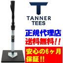 【早い者勝ち!最大2,000円オフクーポン配布中!】Tanner Tee(タナーティー) ティースタンド スタンダード(高さ 66cm-…