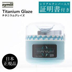 ZYMOL(ザイモール)Titanium Glaze チタニウムグレイズ ハンドメイド 155 8oz