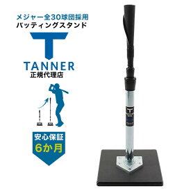 Tanner Tee タナーティー ティースタンド バッティングスタンド 正規代理店品 保証付きサイス2種類 ショート スタンダード