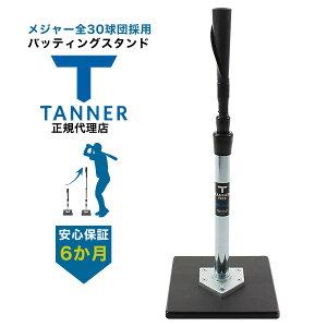 Tanner Tee タナーティー ティースタンド バッティングスタンド 正規代理店品 保証付きサイス ショート 51-81cm