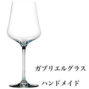 【正規品】ギフト ガブリエルグラス ハンドメイド 1脚 驚きの軽さ 90g 箱付 ワイングラス 高級ワイングラス 結婚祝い 贈り物 ギフト プレゼント 記念品 コンペ ワインの味わいを変えるワイン