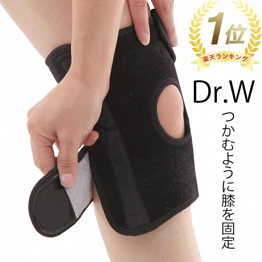 膝サポーター ひざ サポーター 膝 [ Dr.W ] 上下でしっかり固定 膝裏蒸れない仕様 らくらく膝ベルト 膝用 ひざ用 膝用サポーター 巻くだけ簡単 膝痛 膝関節痛 膝の痛み 膝関節 グッズ 膝の不安を解消 横ブレ防止機能付 最新のX型ベルト 大きいサイズ あります