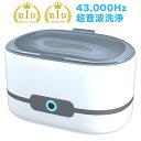 【みるみる落ちる!】超音波洗浄機 家庭用トップレベル43,000Hzの振動 パワフル35W Personal-α 超音波洗浄器 メガネ…