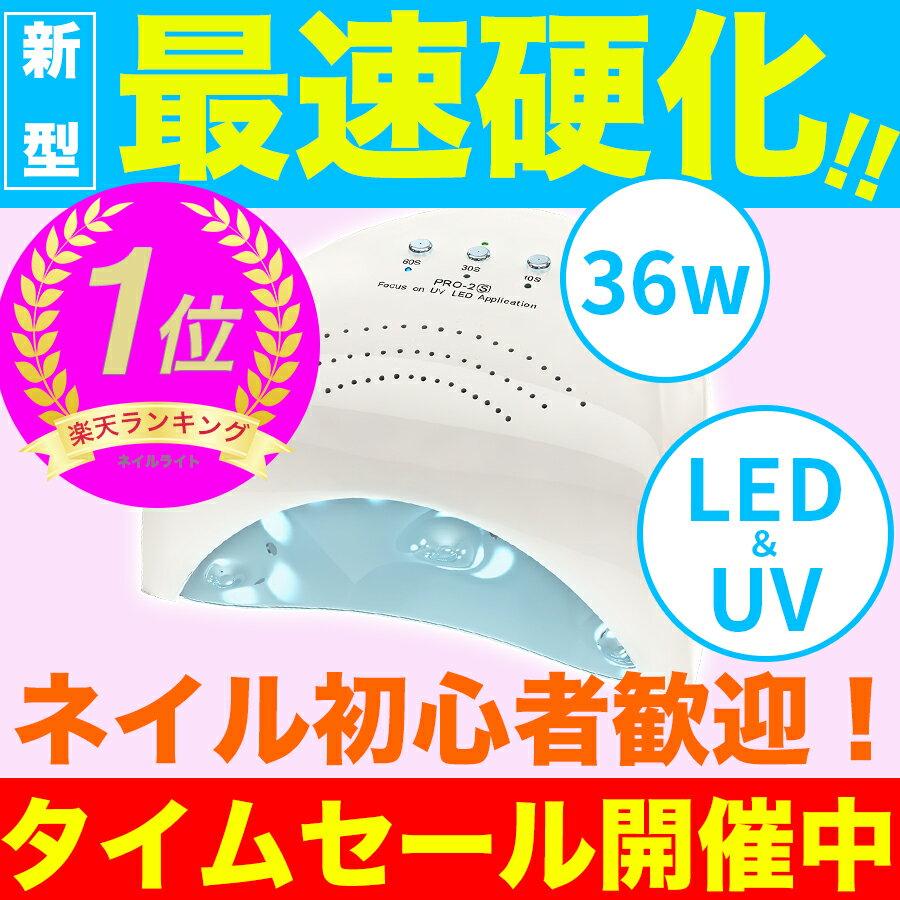 最新上位モデル ネイルライト 6面照射へ劇的進化 36W 最新モデル【硬化に最適】 最新ledチップでやさしく驚速硬化 ジェルネイル ライト ledライト ネイルドライヤー ジェルネイルライト LEDライト ネイル led ネイル ライト LED 【メーカー正規品】