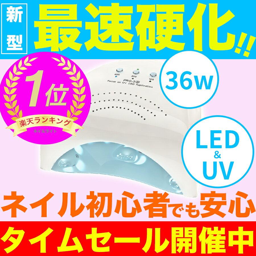 【30%OFF】最新上位モデル ネイルライト 早く快適にを実現 ネイル女子に最適 36W 最新ledチップでやさしく驚速硬化 ジェルネイル ライト ledライト ネイルドライヤー ジェルネイルライト LEDライト ネイル led ネイル ライト LED 説明書&1年保証付き 【メーカー正規品】