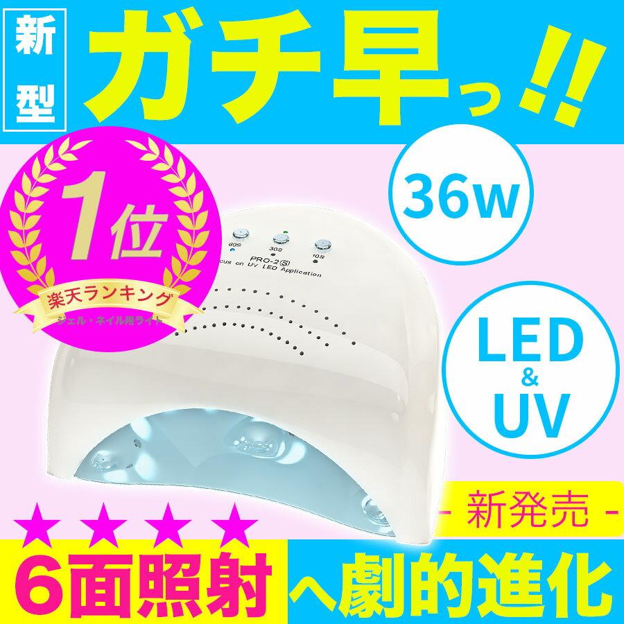 【30%OFF】最新上位モデル ネイルライト 早く快適に!を実現 ネイル女子に最適 36W 最新ledチップでやさしく驚速硬化 ジェルネイル ライト ledライト ネイルドライヤー ジェルネイルライト LEDライト ネイル led ネイル ライト LED 説明書&1年保証付き 【メーカー正規品】